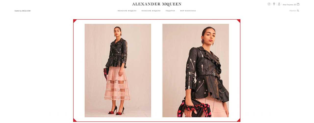 Бесплатный парсер товаров онлайн магазина Alexander McQueen