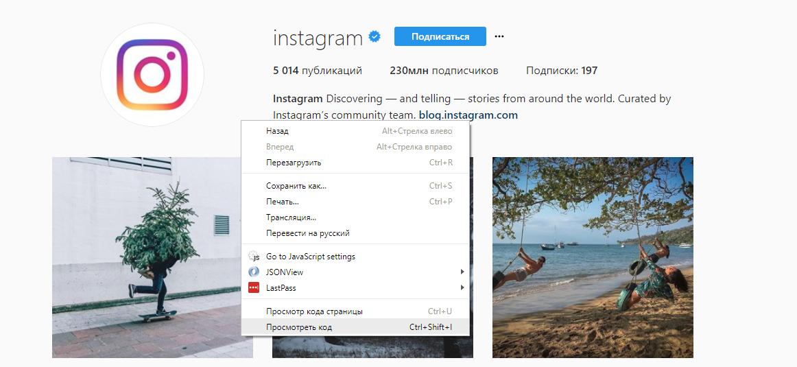 Учимся писать парсеры на примере Instagram: открываем инструменты для разработчика