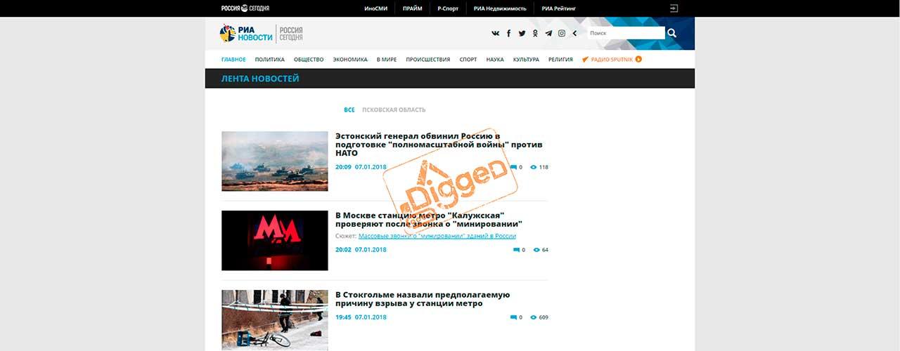 Парсер новостных сайтов: РИА Новости