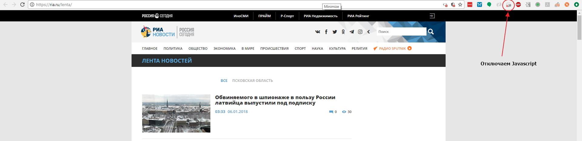 Парсер новостных сайтов: РИА Новости - отключаем Javascript