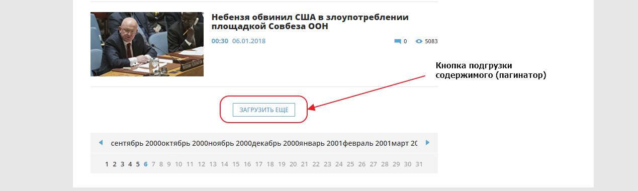 Парсер новостных сайтов: РИА Новости - пагинатор